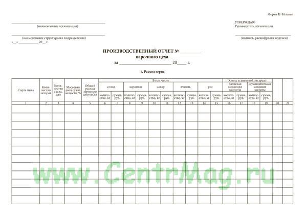 Производственный отчет о работе варочного цеха Форма П-38 пиво