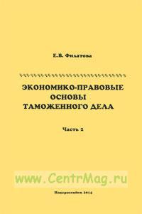 Экономико-правовые основы таможенного дела: учебное пособие. В 2-х частях. Часть 2