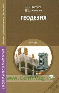 Геодезия: учебник. 11-е изд