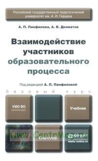 Взаимодействие участников образовательного процесса: учебник