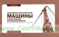 Подъемно-транспортные машины строительной промышленности. Атлас конструкций: Учебное пособие (3-е издание, переработанное и дополненное)