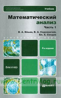 Математический анализ в 2-х частях. Часть 1: учебник (4-е издание)