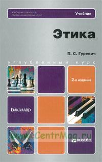 Этика: учебник для бакалавров (2-е издание, переработанное и дополненное)