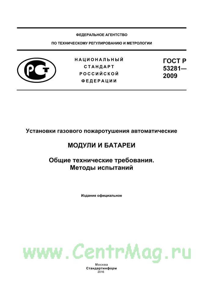 ГОСТ Р 53281-2009 Установки газового пожаротушения автоматические. Модули и батареи. Общие технические требования. Методы испытаний