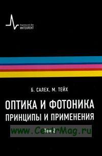 Оптика и фотоника. Принципы и применения. В 2-х томах. Том 2