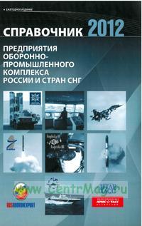 Предприятия оборонно-промышленного комплекса России и стран СНГ. Справочник 2012