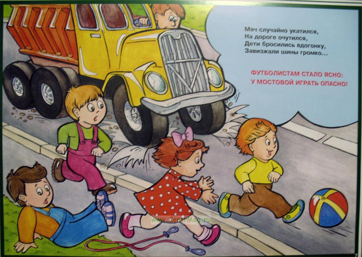 презентация на тему ппд в детском саду.ppt