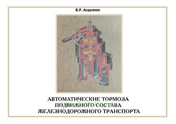 Автоматические тормоза подвижного состава железнодорожного транспорта. Альбом
