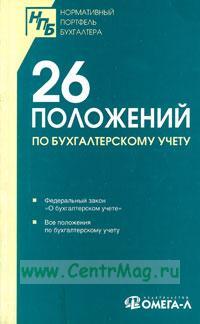 26 положений по бухгалтерскому учету: сборник документов