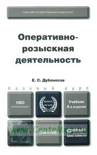 Опреативно-розыскная деятельность: учебник (4-е издание, пераработанное и дополненное)