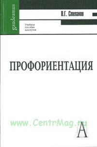 Профориентация. Функциональная ассиметрия мозга и выбор профессии: Учебное пособие для вузов