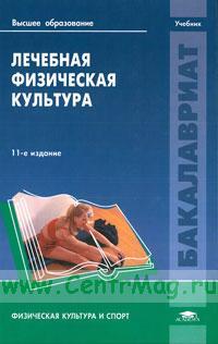 Лечебная физическая культура : учебник 11-е изд.