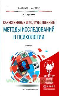 Качественные и количественные методы исследований в психологии: учебник