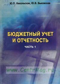 Бюджетный учет и отчетность: учебное пособие в 2 частях. Часть 1