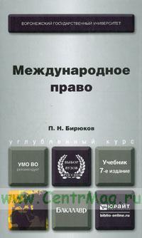 Международное право: учебник (7-е издание, переаботанное и дополненное)