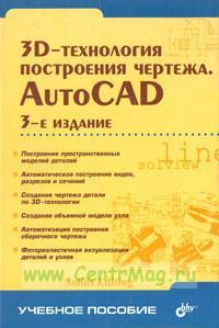 3D-технология построения чертежа. AutoCAD. 3-е изд.