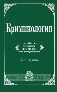 Криминология: учебник (4-е издание, переработанное и дополненное)