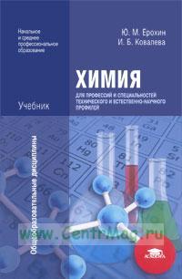 Химия для профессий и специальностей технического и естественно-научного профилей: учебник