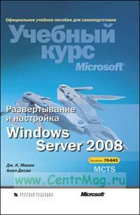 Развертывание и настройка Windows Server 2008 +CD