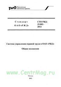 Система управления охраной труда в ОАО