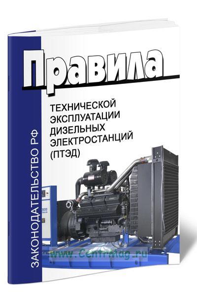 Правила технической эксплуатации дизельных электростанций (ПТЭД)