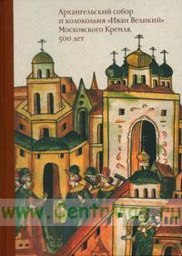 Московский Кремль 15 столетия. Том 2. Архангельский собор и колокольня