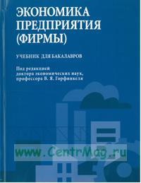 Экономика предприятия (фирмы): учебник для бакалавров