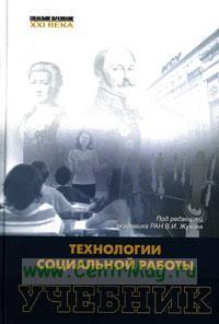 Технологии социальной работы: учебник