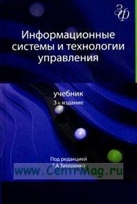 Информационные системы и технологии управления