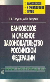 Банковское и смежное законодательство Российской Федерации