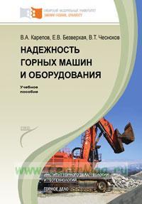Надежность горных машин и оборудования: учебное пособие