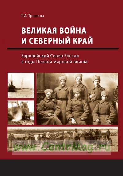 Великая война и Северный край: Европейский Север России в годы Первой мировой войны: монография