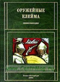 Оружейные клейма. Энциклопедия