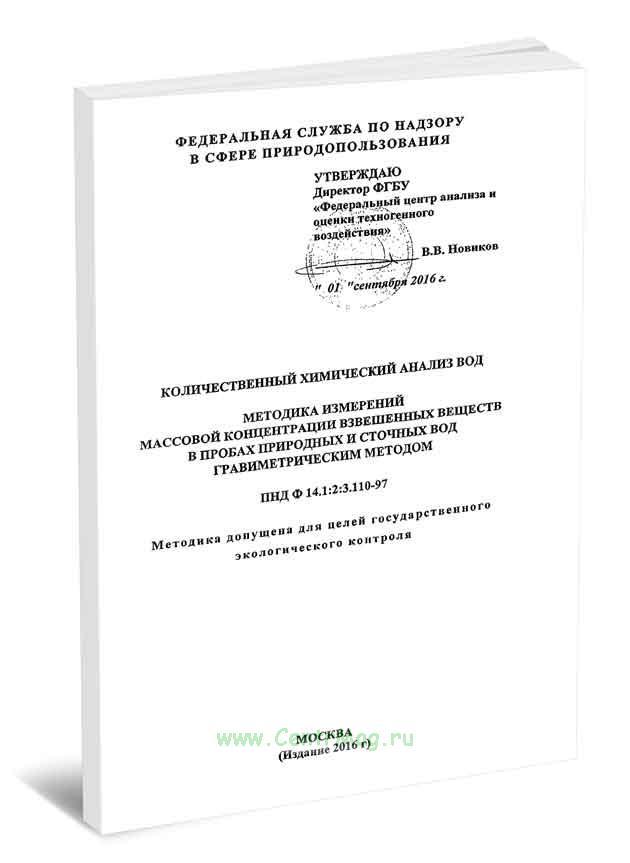 ПНД Ф 14.1:2.110-97 Методика  выполнения измерений содержаний взвешенных веществ и общего содержания примесей в пробах природных и  очищенных сточных вод гравиметрическим методом