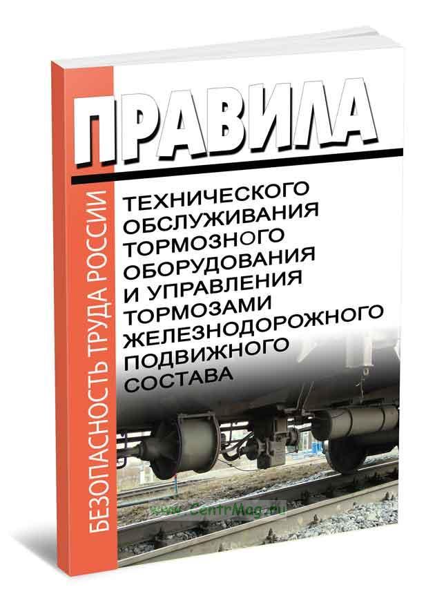 Правила  технического обслуживания тормозного оборудования и управления тормозами железнодорожного подвижного состава 2018 год. Последняя редакция