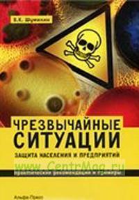 Чрезвычайные ситуации: Защита населения и предприятий: практические рекомендации и примеры.
