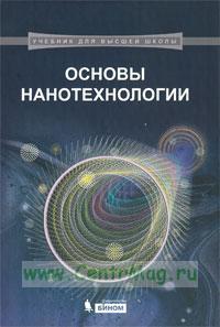 Основы нанотехнологии: учебник