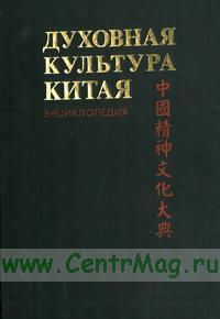 Духовная культура Китая. Энциклопедия. Искусство