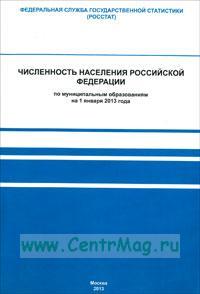 Численность населения Российской Федерации по муниципальным образованиям на 1 января 2013 года