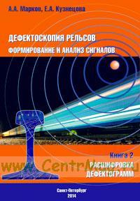 Дефектоскопия рельсов. Формирование и анализ сигналов. Книга 2. Расшифровка дефектограмм