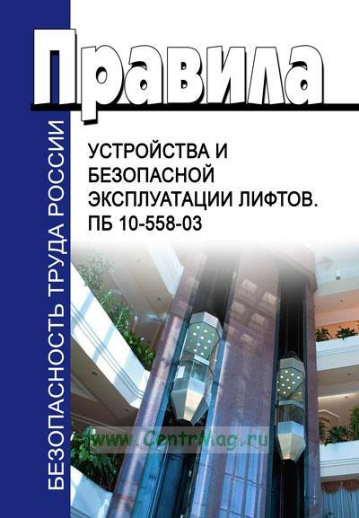 Правила устройства и безопасной эксплуатации лифтов. ПБ 10-558-03