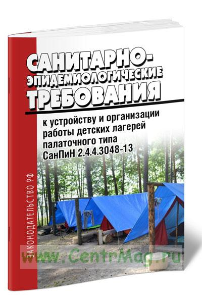 СанПиН 2.4.4.3048-13 Санитарно-эпидемиологические требования к устройству и организации работы детских лагерей палаточного типа 2019 год. Последняя редакция