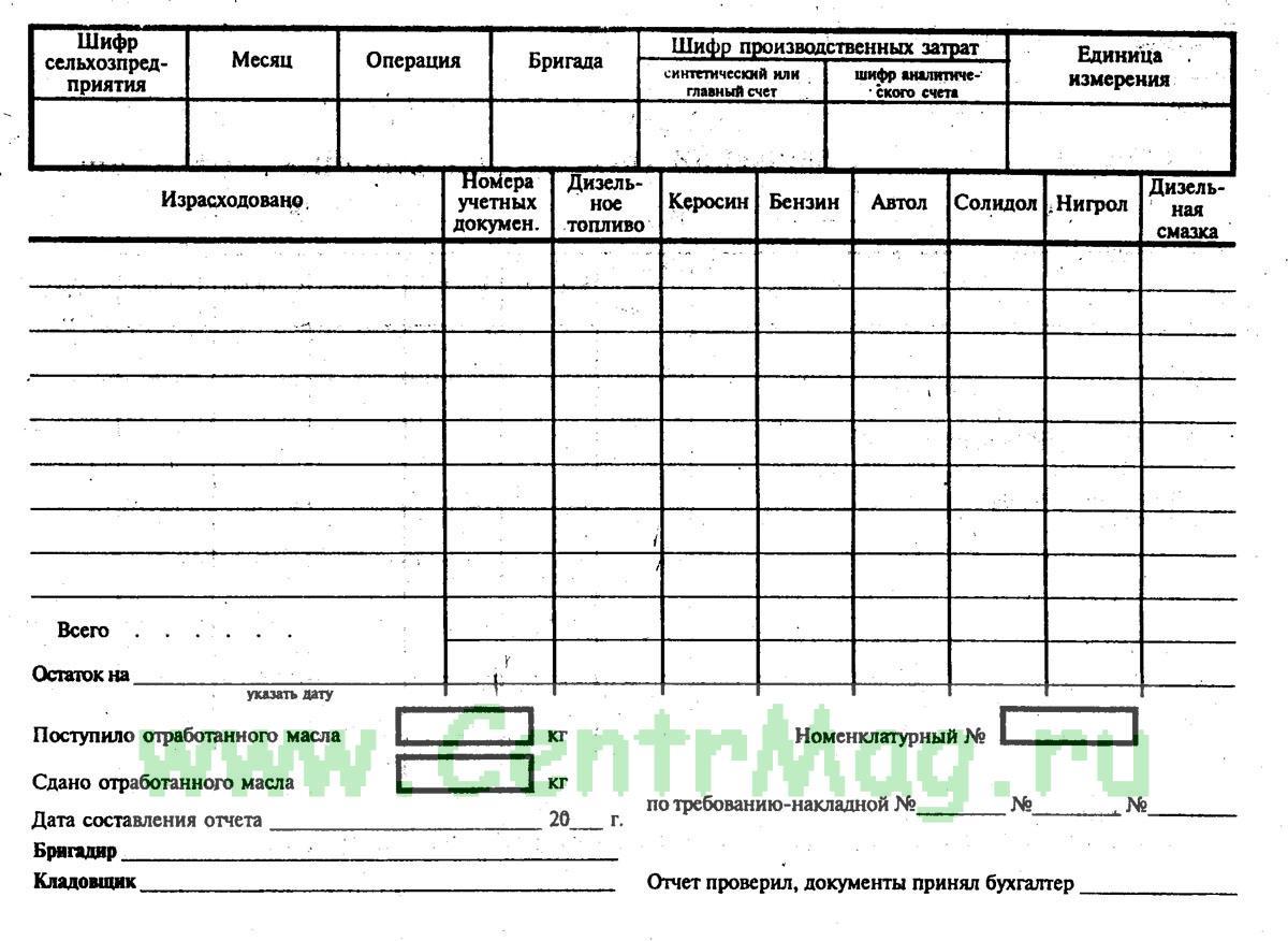 Отчет о движении горючего и смазочных материалов. Форма 120 (100 шт.