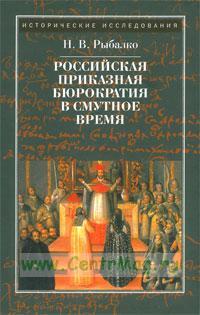 Российская приказная бюрократия в Смутное время начала 17 в.
