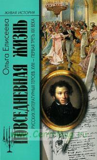Повседневная жизнь русских литературных героев 18-первая половина 19 века