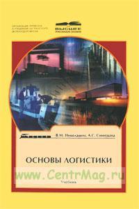 Основы логистики: Учебник для студентов вузов железно-дорожного транспорта