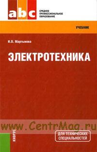 Электротехника: учебник для ссузов
