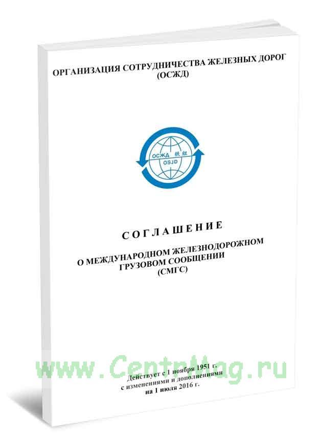 Служебная инструкция к соглашению о международном железнодорожном грузовом сообщении