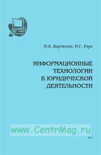 Информационные технологии в юридической деятельности: учебное пособие