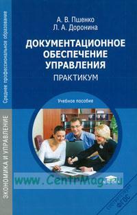 Документационное обеспечение управления. Практикум: учебное пособие 4-е изд